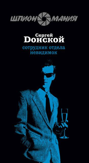 Сотрудник отдела невидимок ( Сергей Донской  )