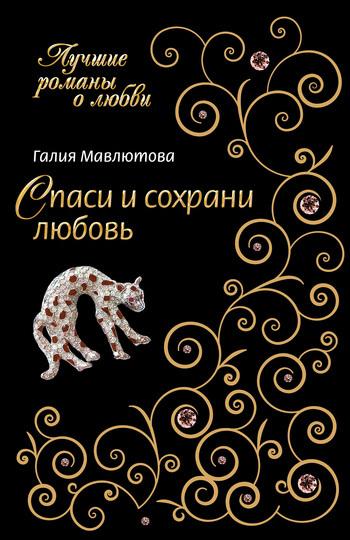 Спаси и сохрани любовь LitRes.ru 49.000
