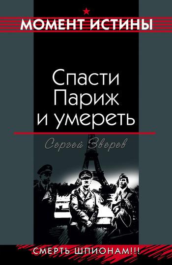 Сергей Зверев Спасти Париж и умереть сергей зверев жить и умереть свободным