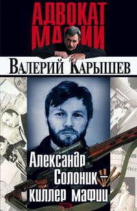 - Александр Солоник: киллер мафии