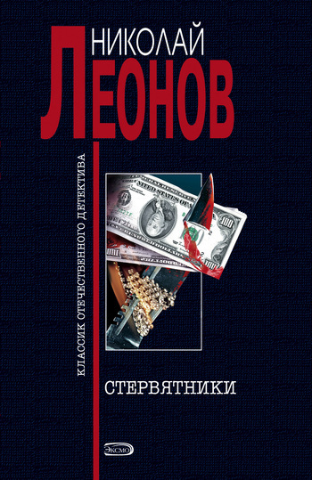 Николай Леонов Стервятники стервятники