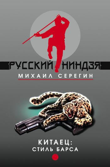 Михаил Серегин Стиль барса