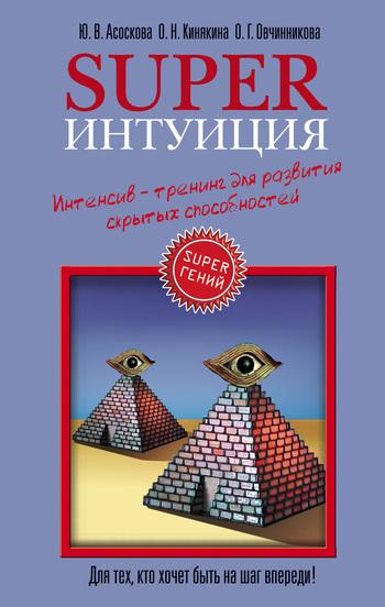 Обложка книги Superинтуиция. Интенсив-тренинг для развития скрытых способностей, автор Овчинникова, Оксана