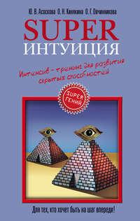 Овчинникова, Оксана  - Superинтуиция. Интенсив-тренинг для развития скрытых способностей