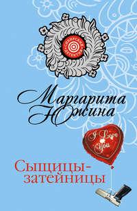 Южина, Маргарита  - Сыщицы-затейницы