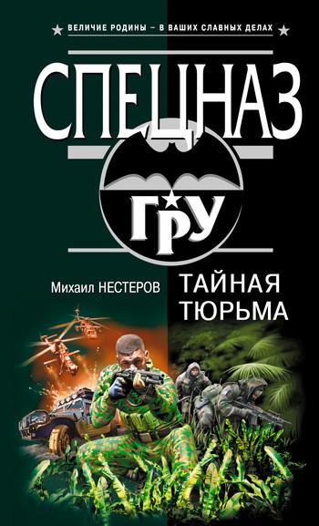 Михаил Нестеров Тайная тюрьма