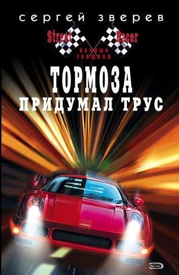 Сергей Зверев - Тормоза придумал трус
