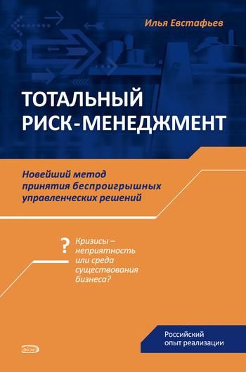 Илья Николаевич Евстафьев Тотальный риск-менеджмент ISBN: 978-5-699-25926-7