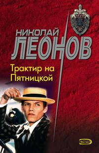 Леонов, Николай  - Трактир на Пятницкой