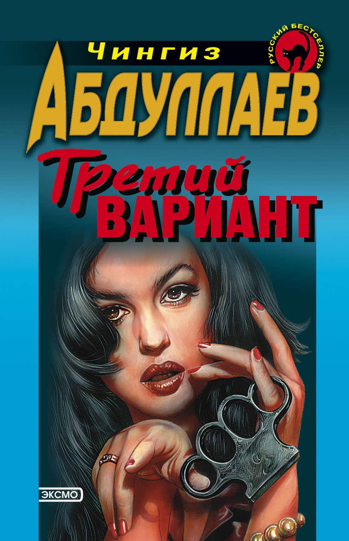 Чингиз абдуллаев казначей читать онлайн бесплатно