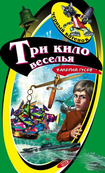 Скачать Валерий Гусев бесплатно Три кило веселья