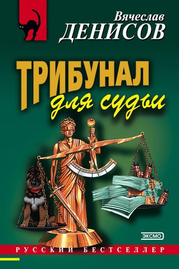 Вячеслав Денисов Трибунал для судьи