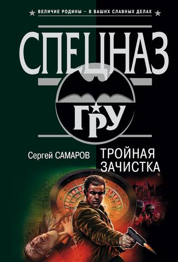 Сергей Самаров Тройная зачистка сергей самаров уничтожить бессмертных