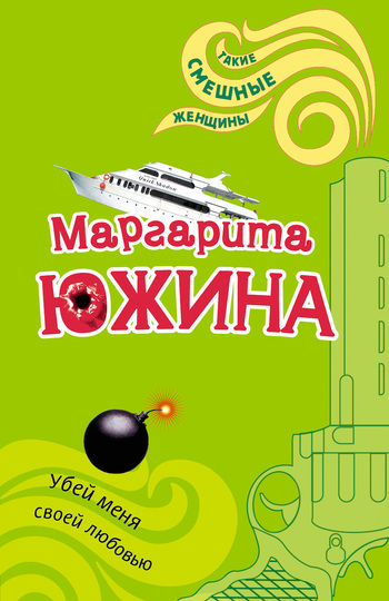 Убей меня своей любовью LitRes.ru 49.000