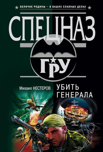 Михаил Нестеров Убить генерала куплю не регистрированую винтовку мосина
