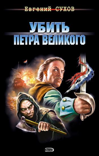 Евгений Сухов Убить Петра Великого олег трушин под счастливой звездой