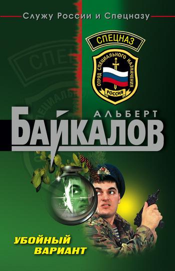 Альберт Байкалов Убойный вариант альберт байкалов уничтожить взрывом