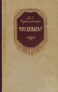 Чернышевский, Николай  - Что делать?