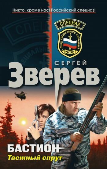 Сергей Зверев Таежный спрут сергей зверев агент без прикрытия