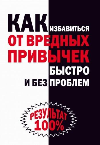 Обложка книги Как избавиться от вредных привычек быстро и без проблем, автор Черясова, Ирина Александровна