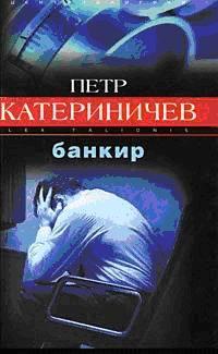 Банкир ( Петр Катериничев  )