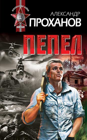 Александр Проханов - Пепел