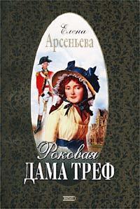 Скачать книгу Роковая дама треф автор Елена Арсеньева