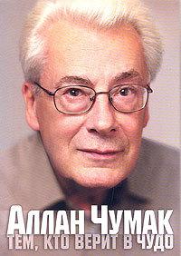 Скачать книгу Тем, кто верит в чудо автор Аллан Чумак