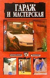 Гараж и мастерская LitRes.ru 49.000