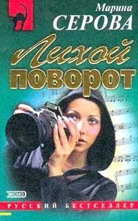Марина Серова Лихой поворот фантом на связь не выйдет
