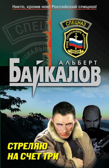 интригующее повествование в книге Альберт Байкалов