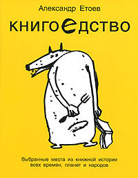 Александр Етоев Книгоедство