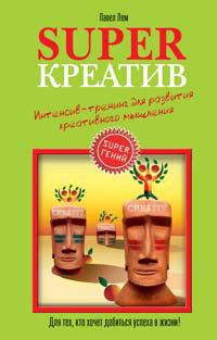 Обложка книги Superкреатив. Интенсив-тренинг для развития креативного мышления, автор Лем, Павел