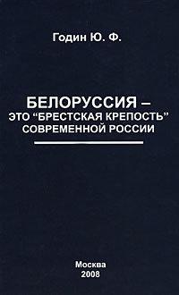 Белоруссия – это «Брестская крепость» современной России LitRes.ru 59.000