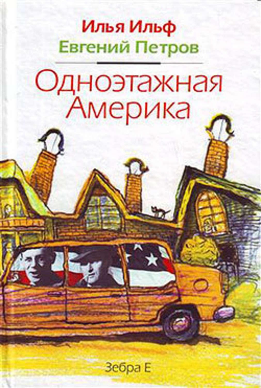 Илья ильф евгений петров книги бесплатно скачать