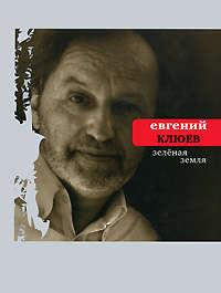 Клюев, Евгений Васильевич  - Зелёная земля