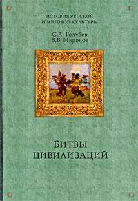 Миронов, Владимир Борисович  - Русь между Югом, Востоком и Западом