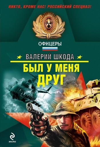 Валерий Владимирович Шкода бесплатно