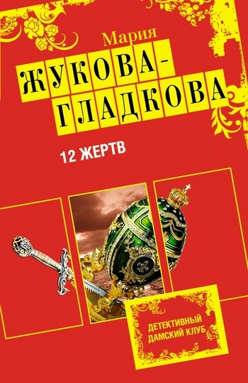 Мария Жукова-Гладкова 12 жертв мария жукова гладкова колдовские страсти