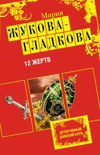 Жукова-Гладкова, Мария  - 12 жертв