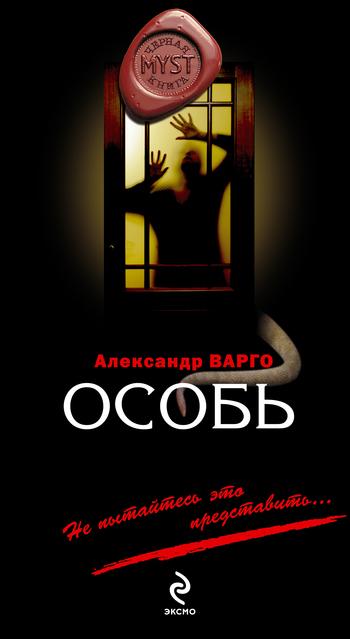 Александр Варго - Особь
