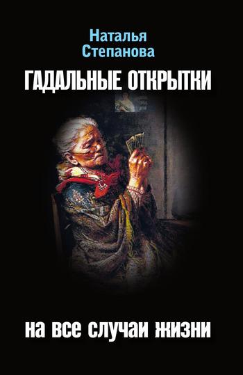 Наталья Степанова Гадальные открытки на все случаи жизни