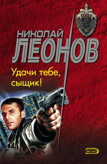 Скачать Удачи тебе, сыщик бесплатно Николай Леонов