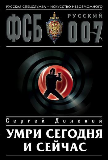 Умри сегодня и сейчас ( Сергей Донской  )