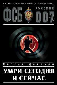Донской, Сергей  - Умри сегодня и сейчас