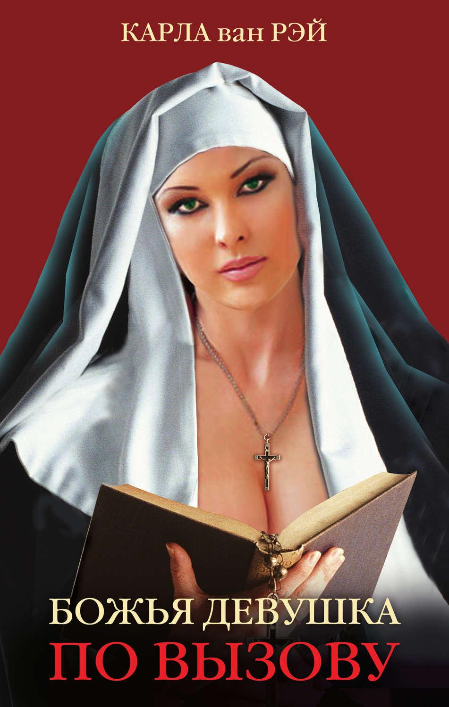 Божья девушка по вызову скачать книгу