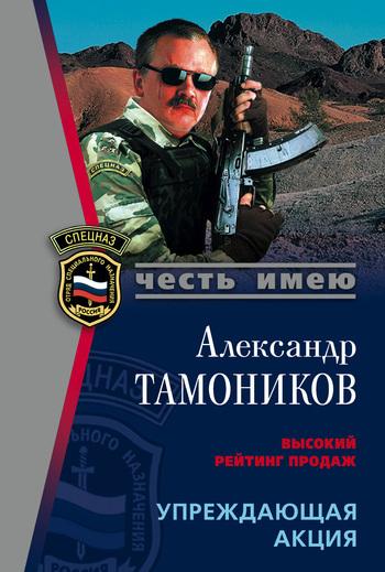 Скачать книгу Упреждающая акция автор Александр Тамоников