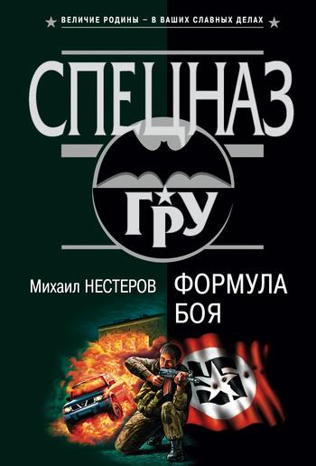 Михаил Нестеров Формула боя михаил нестеров