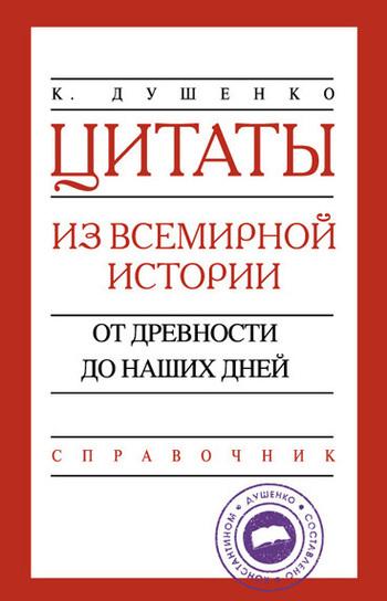 электронный файл Константин Душенко скачивать легко