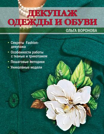 Скачать Ольга Воронова бесплатно Декупаж одежды и обуви